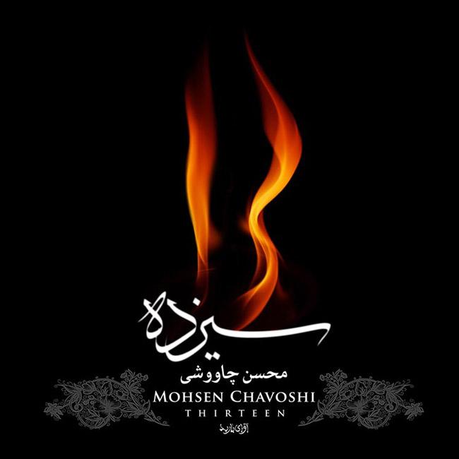Mohsen Chavoshi – Ghalat Kardam
