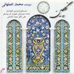 Mohammad Esfahani - Forsate Bedrood ( Vedae Seyyed O shohada )