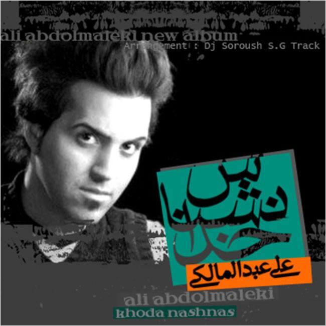 Ali Abdolmaleki Ft Dj Soroush S.G Track – Khoda Nashnas