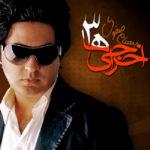 Behnam Safavi - Ekhrajiha 3