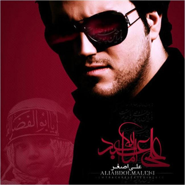Ali Abdolmaleki – Ali Asghar