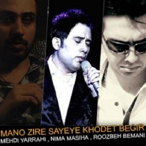 Mehdi Yarrahi & Roozbeh Bemani & Nima Masiha – Mano Zire Sayeye Khodet Begir