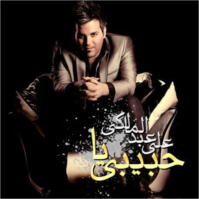 Ali Abdolmaleki - Ya Habibi