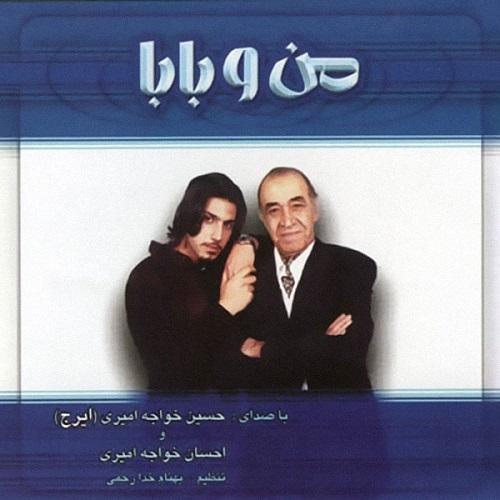 Ehsan Khajehamiri – Eshgh O Havas