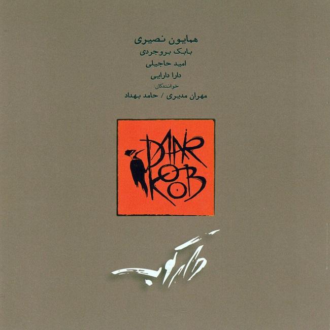 Daarkoob Band Ft Mehran Modiri – Andar Kham