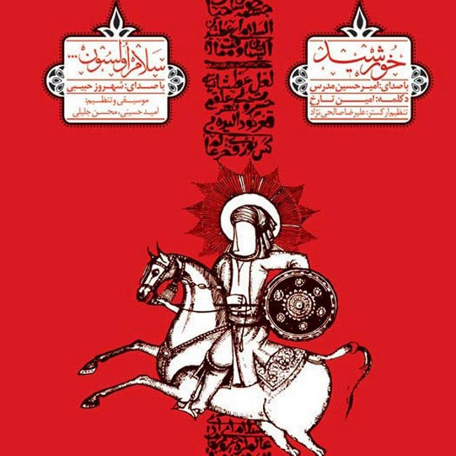 Amir Hossein Modarres & Amin Tarokh - Che Karbalast ( Amin Tarokh )
