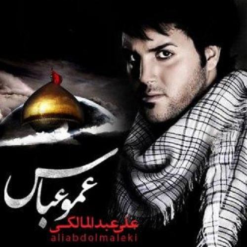 Ali Abdolmaleki - Amoo Abbas