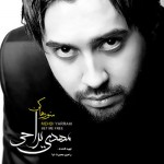 Mehdi Yarrahi - Hamishe Asheghet Boodam