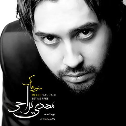 Mehdi Yarrahi – Haraaj