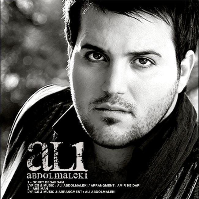 Ali Abdolmaleki – Aahe Mane