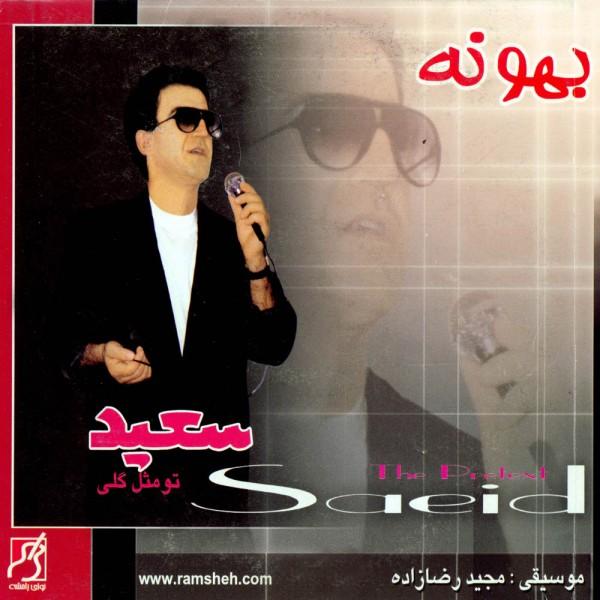 Saeid Poursaeid - Bahooneh