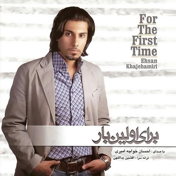 Ehsan Khajehamiri – Baraye Avalin Bar ( Album Remix )