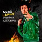 Hossein Mokhte - To Cheghad Bahali