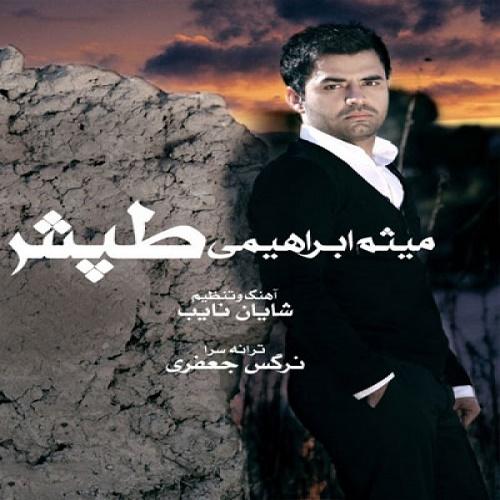 Meysam Ebrahimi - Tapesh