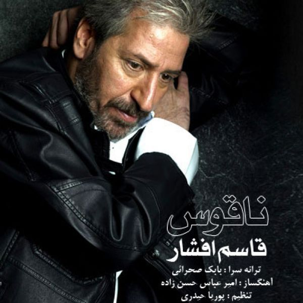 Ghasem Afshar - Naghoos