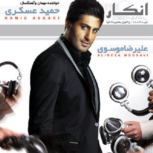 Alireza Moosavi Ft Hamid Askari - Age Jaye Man Boodi