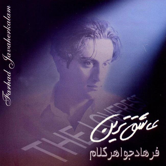 Farhad Javaherkalam - Asheghtarin