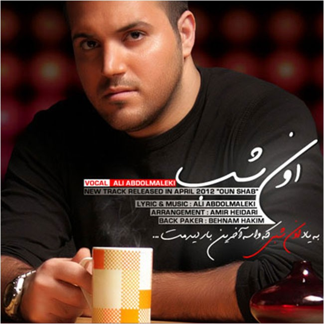 Ali Abdolmaleki – Oon Shab