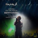 Benyamin Bahadori - Geryeh Dar Mah ( Remix )
