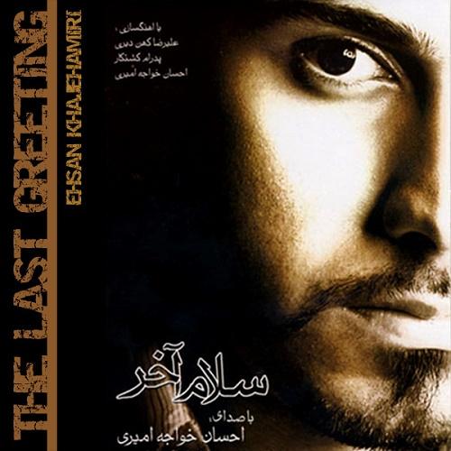 Ehsan Khajehamiri - Sayeh Be Sayeh
