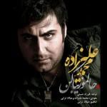Mohammad Alizadeh - Halamo Ziba Kon