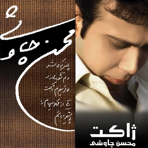 Mohsen Chavoshi – Haraj