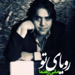 Mani Rahnama - Royaye To