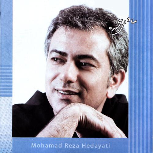 Mohammadreza Hedayati – Mah Mikhandeh