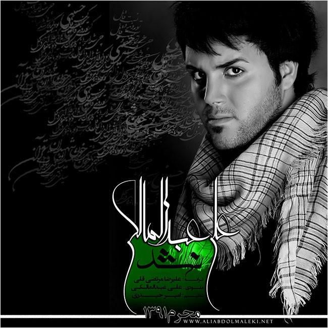 Ali Abdolmaleki – Nashod