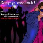 Saeed Modarres - Donyaye Varoone ( Remix )