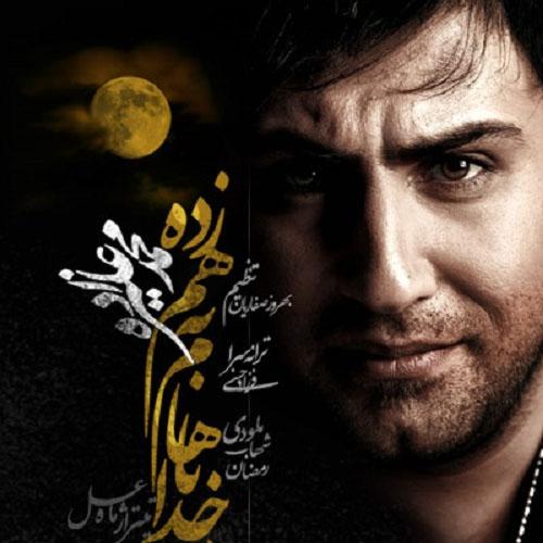 Mohammad Alizadeh - Khoda Baham Beham Zade