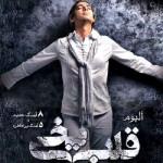 Mazyar Fallahi - Adate Asheghi