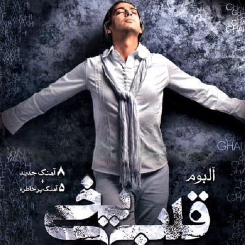 Mazyar Fallahi - Khodahafez