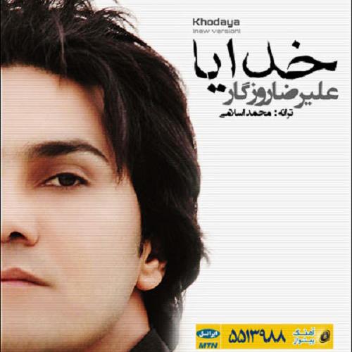 Alireza Roozegar - Khodaya ( New Version )