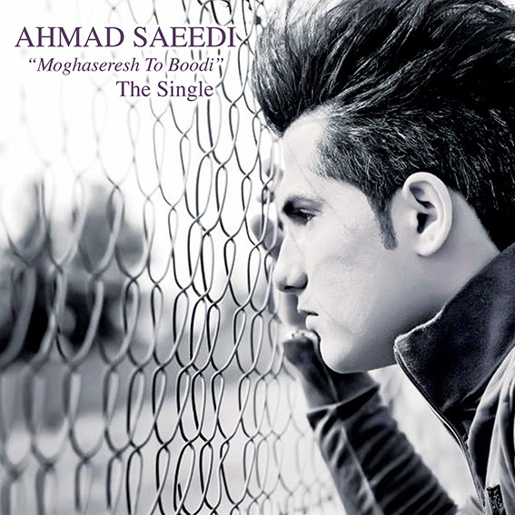 Ahmad Saeedi – Moghaseresh To Boodi