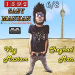 Sasy - Vay Cheghad Mastam Man