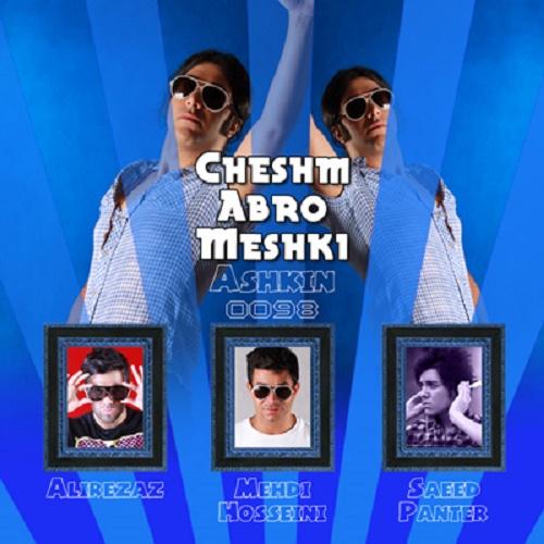 Ashkin 0098 Ft Alirezaz & Mehdi Hosseini & Saeed Panter - Cheshm Abroo Meshki