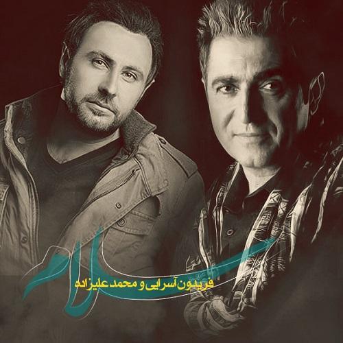Mohammad Alizadeh & Fereydoun Asraei – Salam