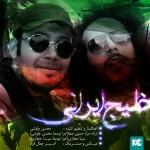 Mohsen Chavoshi Ft Sina Hejazi - Khalij Irani