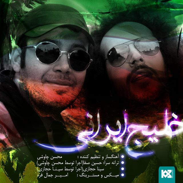 Mohsen Chavoshi Ft Sina Hejazi – Khalij Irani