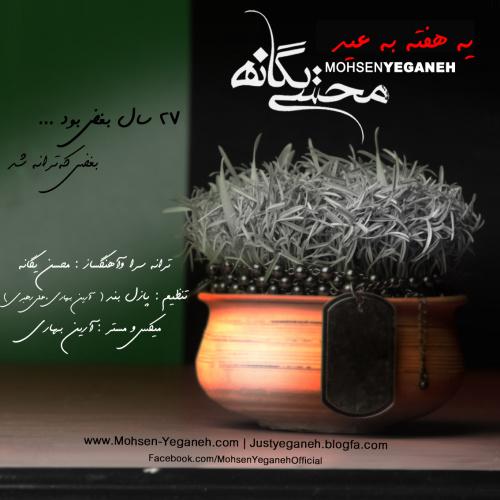 Mohsen Yeganeh - Ye Hafte Be Eyd