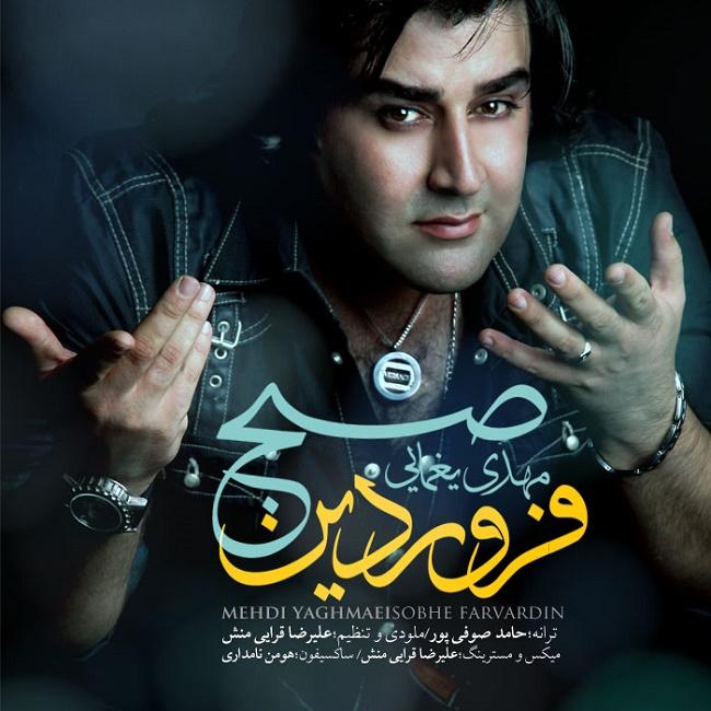 Mehdi Yaghmaei - Sobhe Farvardin
