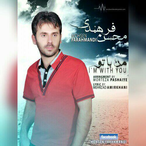 Mohsen Farahmandi - Man Ba To