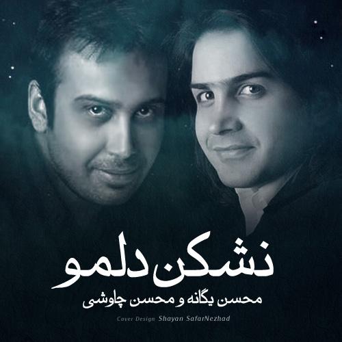 Mohsen Yeganeh & Mohsen Chavoshi – Nashkan Delamo