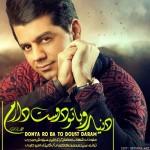 Shahab Ramezan - Donyaro Ba To Doost Daram