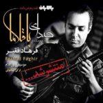 Farhad Faghir – Sedaye Baghlama