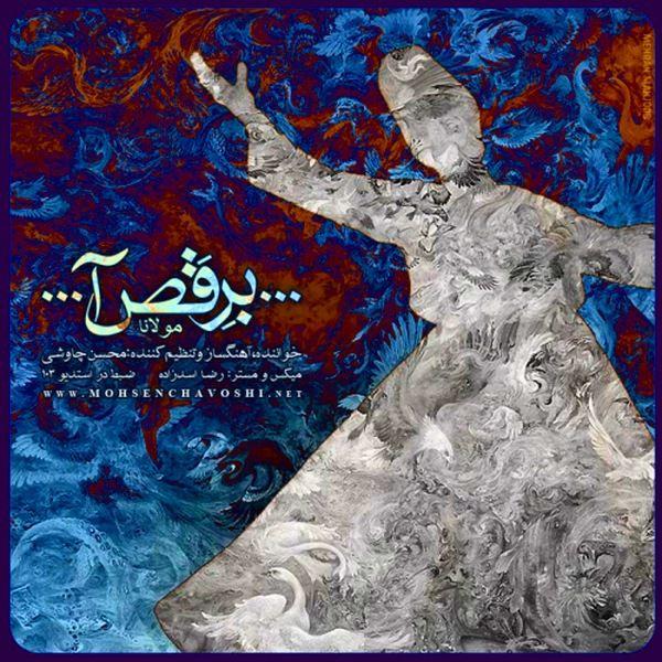 Mohsen Chavoshi – Beraghsa