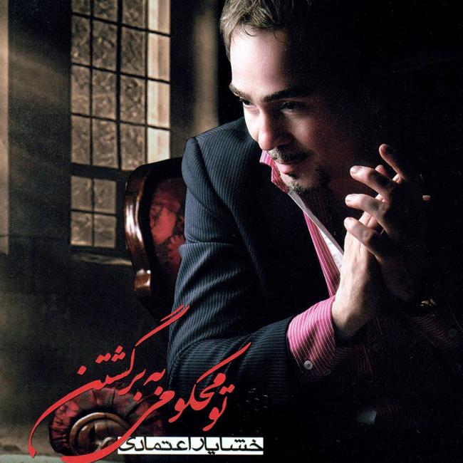 Khashayar Etemadi - To Mahkoomi Be Bargashtan