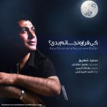 Saeid Shahrouz - Key Gharare Nejatam Bedi