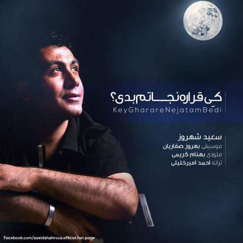Saeid Shahrouz – Key Gharare Nejatam Bedi